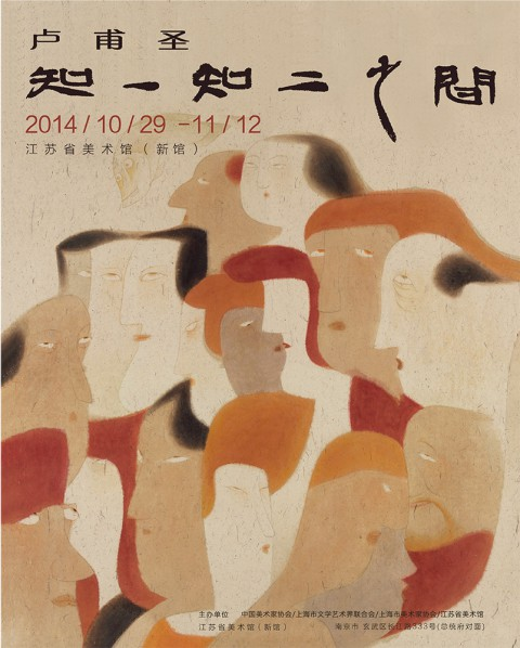 Poster of Lu Fusheng Art Exhibition at Jiangsu Art Museum