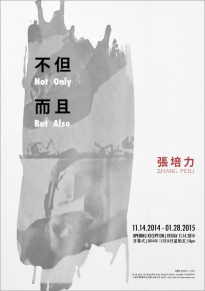 """Poster of Zhang Peili Solo Exhibition """"Not Only  But Also"""""""