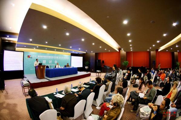 Seminars for the Fourth Beijing International Art Biennale
