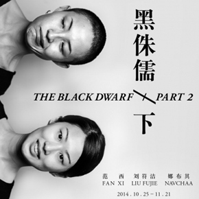 "Recent Works by Fan Xi, Liu Fujie and Navchaa ""Black Dwarf: Part II"" to be Featured at Star Gallery"