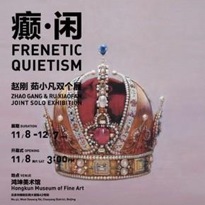 """Hongkun Museum of Fine Art presents """"Frenetic·Quietism: Zhao Gang and Ru Xiaofan"""""""
