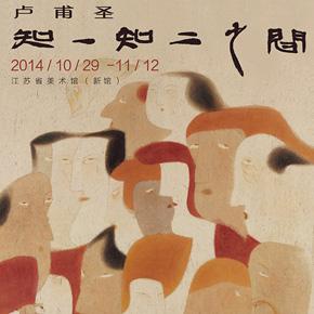 """Between the Visible and Imagination"" Lu Fusheng Art Exhibition opening at Jiangsu Art Museum"