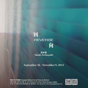 "Shanghai Gallery of Art presents ""REVERSE: Takashi Kuribayashi"""
