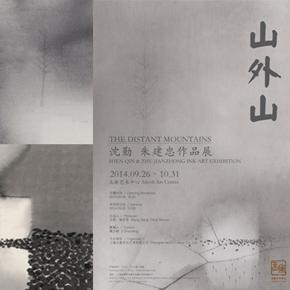 The Distant Mountains – Shen Qin & Zhu Jianzhong Ink Art Exhibition