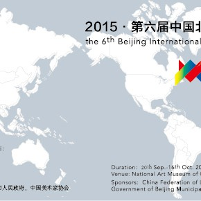 2015 Beijing International Art Biennale Call for Entries