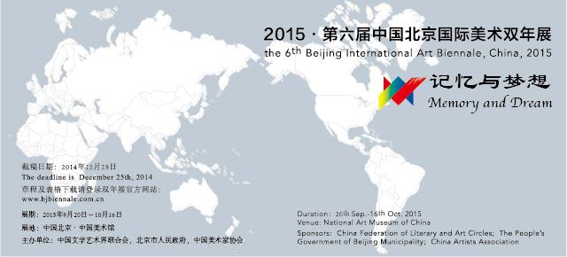 2015 Beijing International Art Biennale Call for Entries