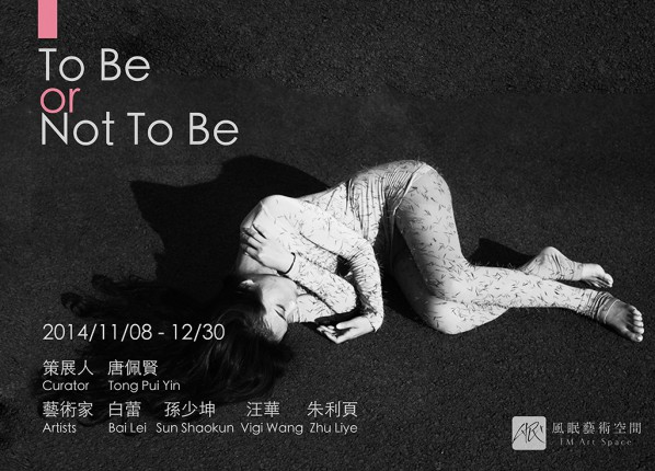 00 Poster of To Be or Not To Be