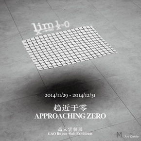 Approaching Zero: Solo Exhibition by Gao Ruyun Opening Nov. 29 at M Art Center