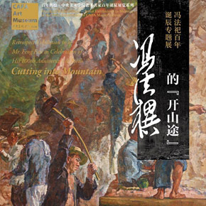Retrospect Exhibition in of Mr. Feng Fasi: Cutting Mountain Paths Opening Nov. 29 at CAFAM