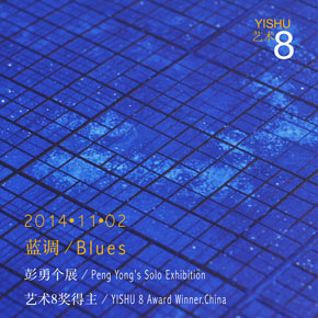 """YISHU 8 China Award in the 2nd Round – Peng Yong's Solo Exhibition """"The Blues"""" opened"""