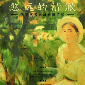 """The Distant Transparent – Well-Known Russian Painters Invitational Exhibition of Oil Painting"" on Show at the Chinese Academy of Oil Painting"