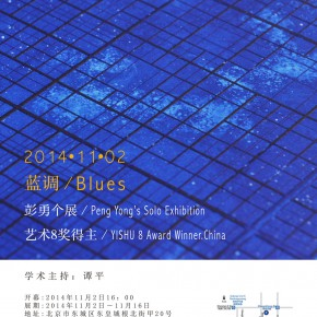 "01 Poster of the exhibition 290x290 - YISHU 8 China Award in the 2nd Round – Peng Yong's Solo Exhibition ""The Blues"" opened"