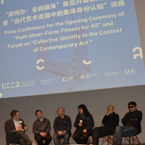 "08 View of the forum 290x290 - ""Polit-Sheer-Form: Fitness for All"" Debuted at UCCA to Reconstruct the Socialist Collective Experience"