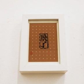 "09 Installation View of The Remedy Photo Courtesy of Racna Magazine Photo by Anna Maria Saviano 290x290 - Zhang Yanzi's First Solo Exhibition in Italy ""The Remedy"" Presented at PAN, Palazzo delle Arti di Napoli"