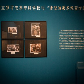 "16 Installation view of""Merging –From National Beiping Art School Yan'an Luxun Academy of Literature and Art to CAFA 1946 1953"" 290x290 - ""Merging – From National Beiping Art School, Yan'an Luxun Academy of Literature and Art to CAFA (1946-1953)"" opened at CAFAM"