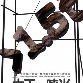 "18 Poster of Jiang Jie's installation Over 1.5 Tons 290x290 - Jiang Jie presents ""Over 1.5 Tons"" she created specially for the 2014 Shanghai Pujiang OCT Ten -Year Public Art Project"