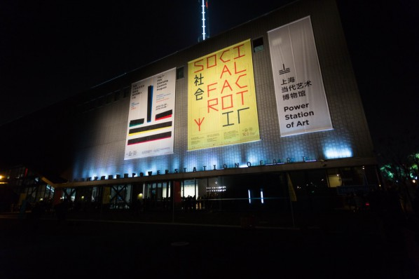 59 Outdoor of the Power Station of Art, Shanghai (at night)