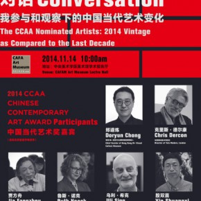 Poster of CCAA 290x290 - The jury is about to select the winners of the CCAA Chinese Contemporary Art Award for Artists 2014
