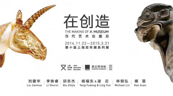 Poster of The Making of Museum