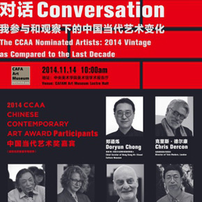 The jury is about to select the winners of the CCAA Chinese Contemporary Art Award for Artists 2014