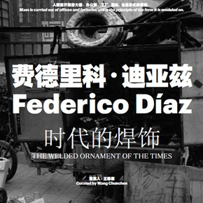 CAFA Art Museum announces the solo exhibition by Federico Díaz opening November 30