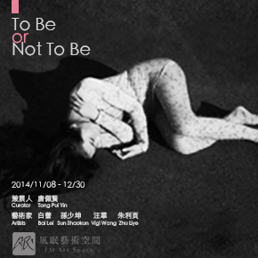 "Group exhibition ""To Be or Not To Be"" curated by Pui Yin Tong opens November 8 at FM Art Space"