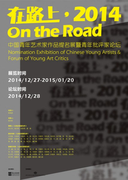 """00 Poster of""""On the Road • 2014 Chinese Young Artists Nominated Exhibition and Young Critics Forum"""""""