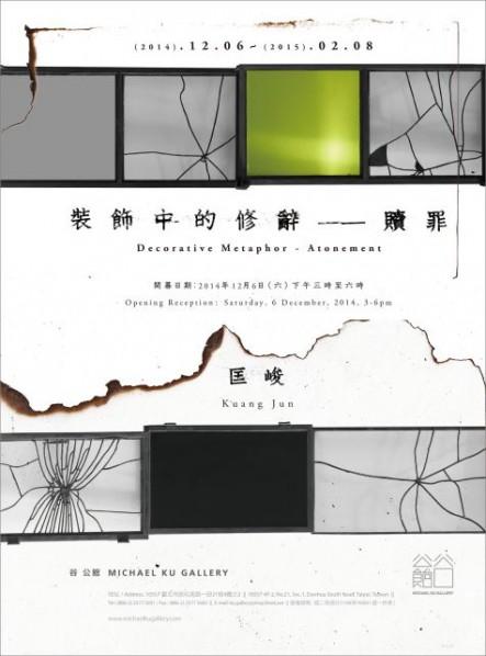 00 Poster of Decorative Metaphor - Atonement