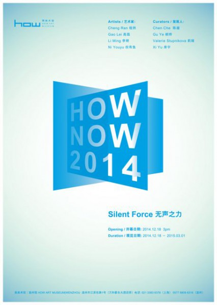 00 Poster of HOW NOW 2014 Silent Force