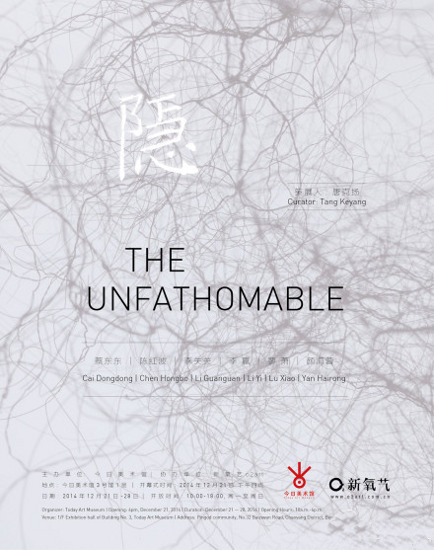 00 Poster of The Unfathomable