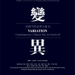 """00 Poster of Variation Contemporary Chinese Ink Art Series II 290x290 - The Hive Centre for Contemporary Art announces """"Variation: Contemporary Chinese Ink Art Series II"""" opening on December 20"""