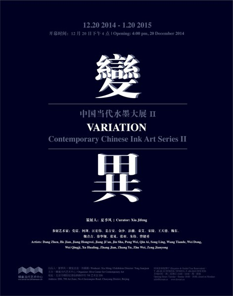 00 Poster of Variation Contemporary Chinese Ink Art Series II