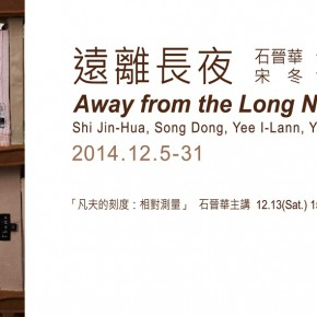 "000 Poster of Away from the Long Night 290x290 - Group exhibition ""Away from the Long Night"" features four outstanding artists at Mind Set Art Center"