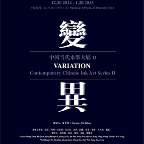 "The Hive Centre for Contemporary Art announces ""Variation: Contemporary Chinese Ink Art Series II"" opening on December 20"