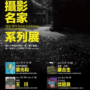 "07 Poster of 2014 2015 Series Exhibitions of Photographers from Mainland China Taiwan and Hong Kong 290x290 - ""Fleeting Time - Wang Chuan Solo Photography Exhibition"" Opening December 29 at Fu Jen Catholic University in Taiwan"