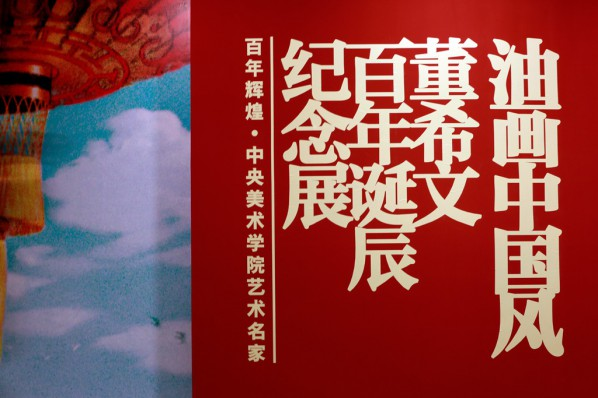 """15  Installation view of """"The Oil Painting of Chinese Style - Retrospective Exhibition of Dong Xiwen on His 100th Birthday"""""""