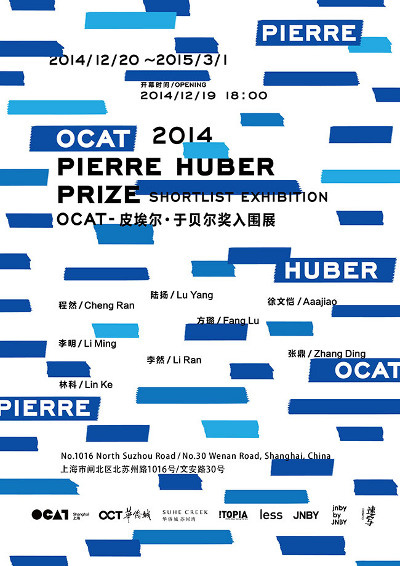 Poster of 2014 OCAT - Pierre Huber Art Prize Shortlist Exhibition - The Truth About Entropy