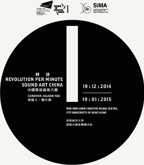 Poster of 2014 Revolution per Minute Sound Art China @Hong Kong
