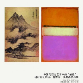Abstract in Chinese and Western art: A Panel Discussion to be Inaugurated at the BRIC Art Space