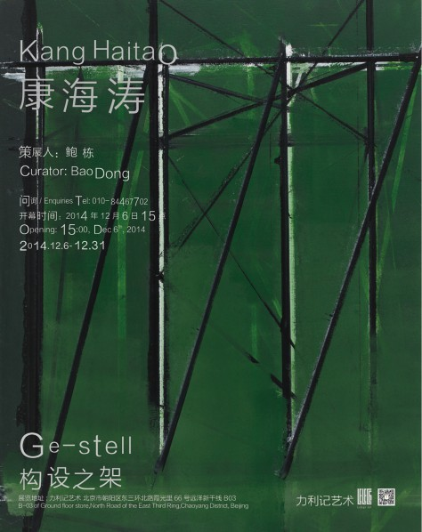 Poster of Ge-stell Recent Works by Kang Haitao
