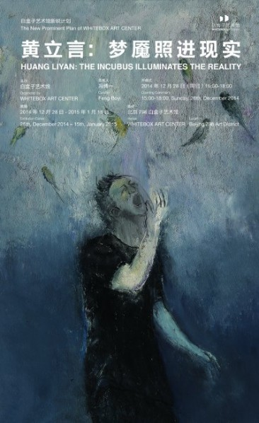 Poster of Huang Liyan The Incubus Illuminates the Reality