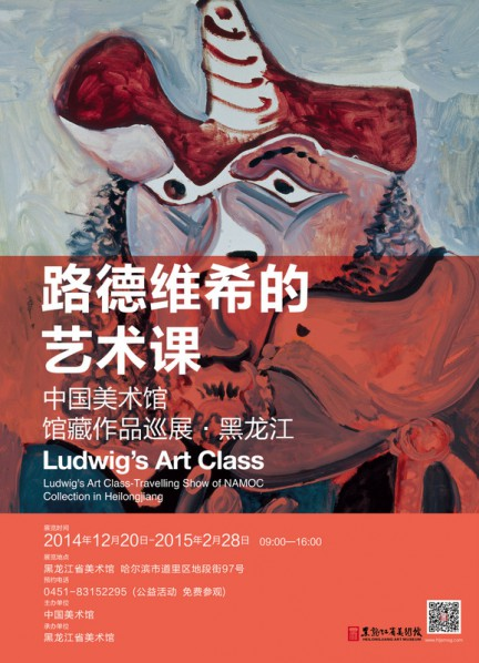 Poster of Ludwig's Art Class- Travelling Show of NAMOC Collection in Heilongjiang