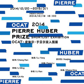2014 OCAT – Pierre Huber Art Prize Shortlist Exhibition: The Truth About Entropy Opening on December 19