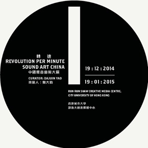 2014 Revolution per Minute: Sound Art China @ Run Run Shaw Creative Media Centre, Hong Kong