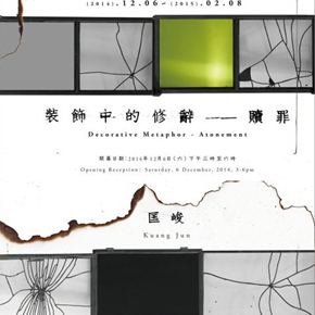 Kuang Jun's First Sculpture Exhibition in Taiwan to be Presented at Michael Ku Gallery