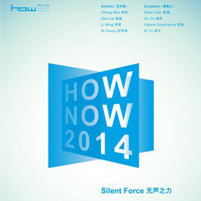 "HOW Art Museum announces its thematic exhibition ""HOW NOW 2014: Silent Force"" opening December 18"