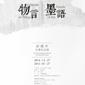 Language of Things|Parole of Ink: The Ink Painting Exhibition of Peng Zhenzhong to be Presented at Galerie Chenshia