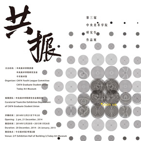 """""""Resonance"""" – The 3rd Graduate Students Works Exhibition of the Central Academy of Fine Arts Opening December 20 at Today Art Museum"""
