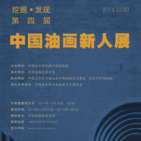 "The 4th ""Exploration 