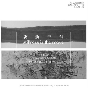 "Shanghai Gallery of Art presents ""stillness is the move"" showcasing paintings by Kim Yeong Gill and Li Xin"